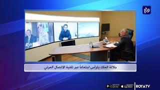 الملك يترأس اجتماعاً عبر تقنية الاتصال المرئي18/3/2020