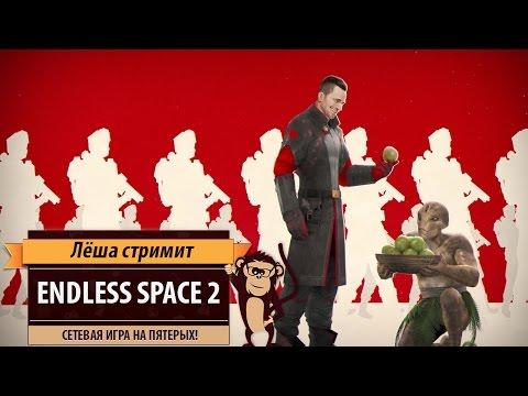 Стрим Endless Space 2: сетевая игра на пятерых!