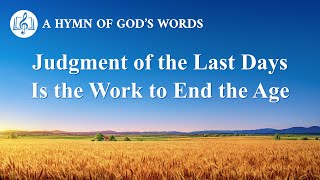 "2020 Christian Devotional Song | ""Judgment of the Last Days Is the Work to End the Age"""