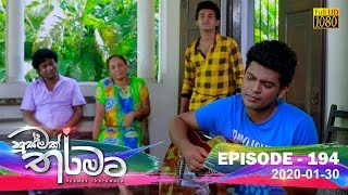 Husmak Tharamata | Episode 194 | 2020- 01- 30 Thumbnail