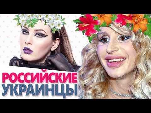 УКРАИНСКИЕ ЗНАМЕНИТОСТИ, которые прославились в России