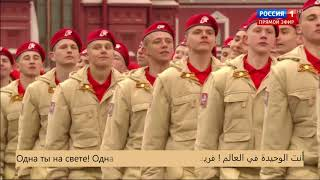 The Russian National Anthem - Arabic translation
