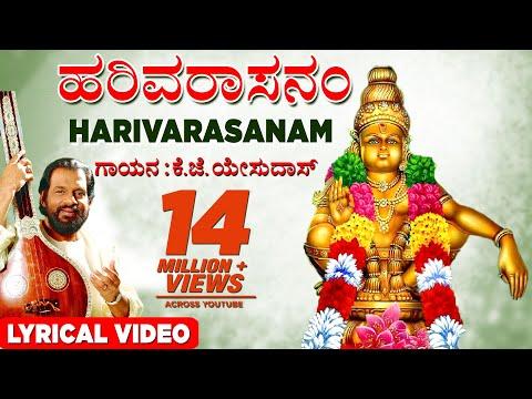 k-j-yesudas-harivarasanam-|-lord-ayyappan-kannada-lyrical-video-|-bhakti-songs|-devotional-song