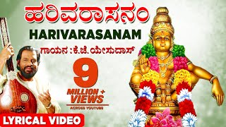 K J Yesudas Harivarasanam | Lord Ayyappan Kannada Lyrical Video | Bhakti songs| Devotional song