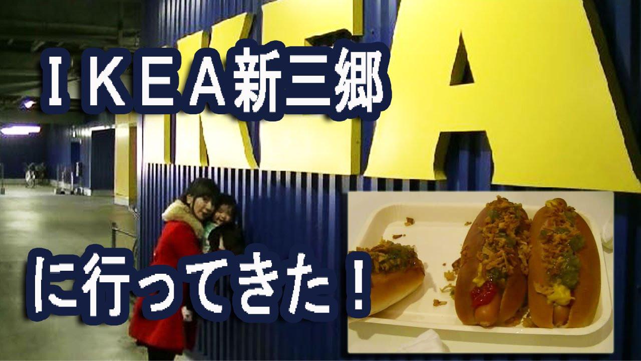 IKEA IN JAPAN イケア新三郷に行ってきた My blog in Japan (JP&EN) - YouTube