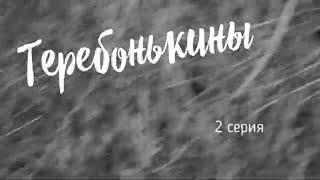 теребонькины серия 2, мини сериал юмор