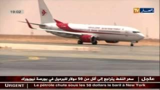 تحقيق للدرك الوطني عن أسباب الفوضى في الخطوط الجوية الجزائرية