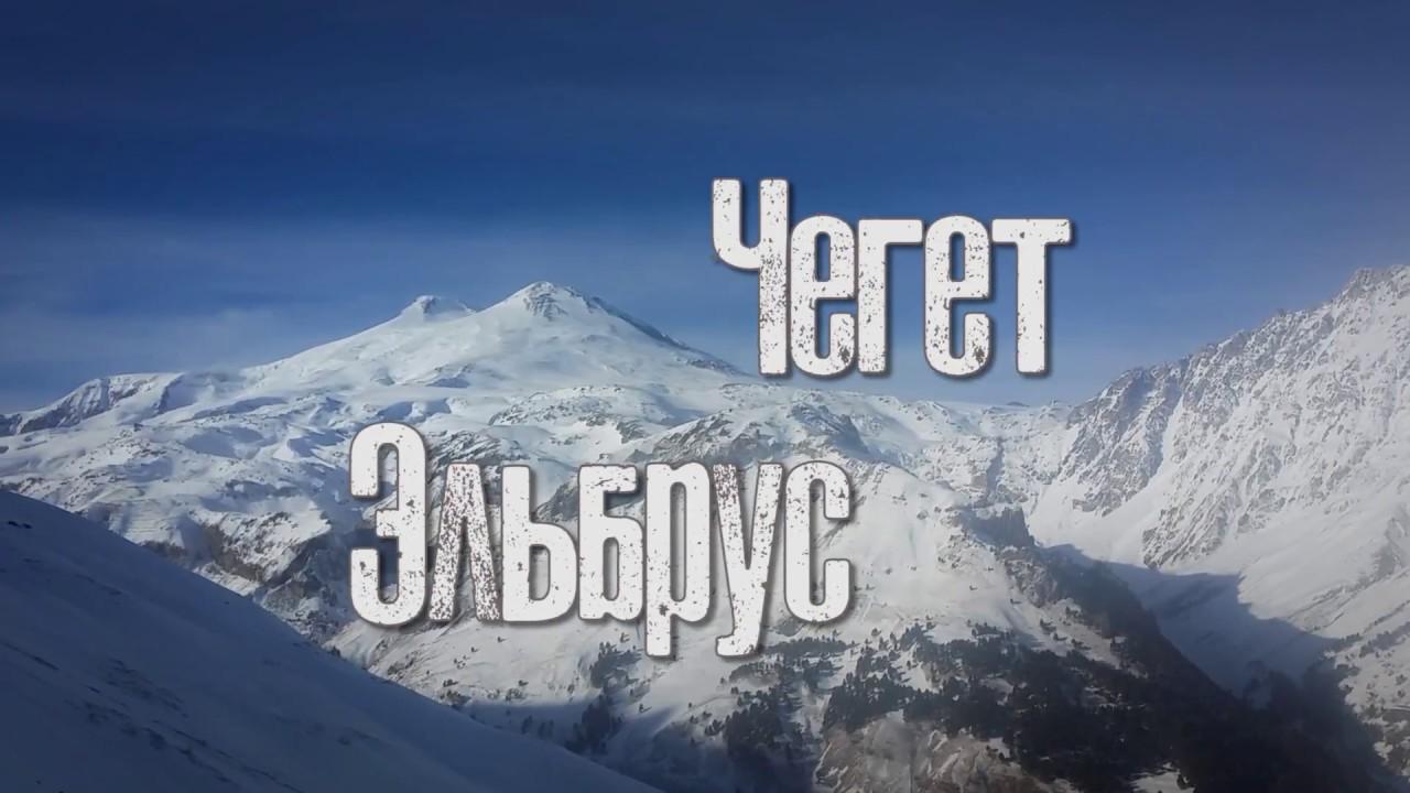 Фрирайд на Чегете и горнолыжный Эльбрус. Сноубординг. GoPro.