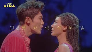 ?뮤지컬 [아이다] 캐릭터 스팟 공개 6편 - 윤공주?