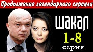 Шакал 1,2,3,4,5,6,7,8 серия - Русские новинки фильмов 2016 - краткое содержание - Наше кино
