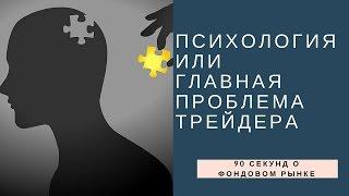 Психология или все беды трейдера #9 | 90 секунд о трейдинге