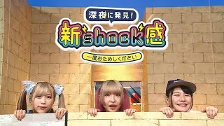 TV TOKYO 深夜に発見!新shock感~一度おためしください~ 2018年5...