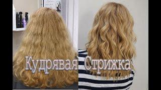 Стрижка на длинные волосы градуированная стрижка как подстричь кудрявые волосы