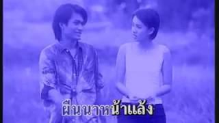 รักแล้งเดือนห้า - ศรคีรี ศรีประจวบ [Official MV&Karaoke]