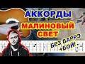 Малиновый свет Аккорды ♪ Лёша Свик ♫ Разбор песни на гитаре 🎸 Бой Текст