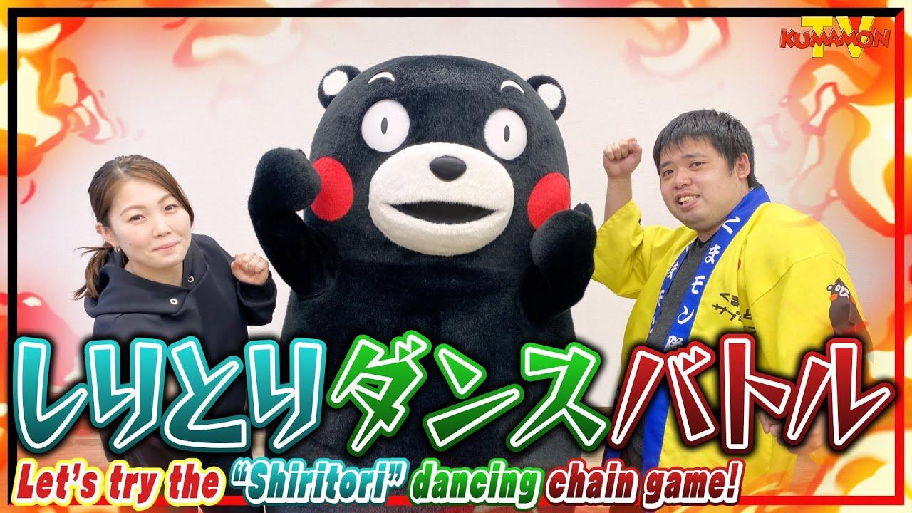 くまモンTV #137 流行のゲーム!しりとりダンスゲームに挑戦してみたモン!そしたら、衝撃の結末に…!? ( Kumamon TV #137)