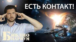 ВНЕЗЕМНОЙ КОНТАКТ - ТОП 6 КНИГ