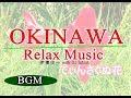 睡眠用bgm&リラックス音楽、沖縄民謡の子守唄「てぃんさぐぬ花」528hz演奏で沖縄の風景付き♪