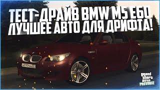 ТЕСТ-ДРАЙВ BMW M5 E60! ЛУЧШЕЕ АВТО ДЛЯ ЕЗДЫ БОКОМ! - MTA PROVINCE