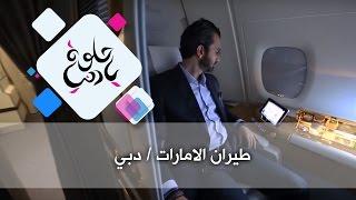 طيران الامارات - دبي