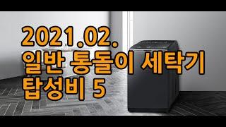 2021.02 통돌이 세탁기 LG-삼성-위니아전자 [탑…
