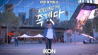 "[KPOP IN PUBLIC CHALLENGE] iKON - ""죽겠다(KILLING ME)"" Dance Cover by MONOCHROME"