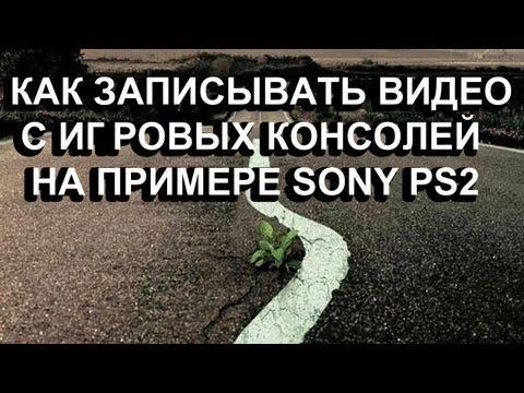 Как записать видео с Sony PlayStation и других консолей