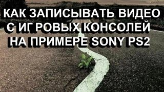 Как записать видео с Sony PlayStation и других консолей(Небольшой туториал :) 2 способа Группа ВКонтакте - http://vk.com/daniel_jackson_games_movies., 2013-01-07T08:36:42.000Z)