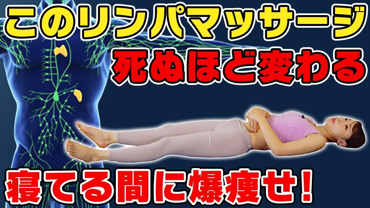 【寝る前の全身痩せ】怖いくらい勝手に痩せてく!老廃物ドバドバ出ていくマッサージ【ダイエットルーティン】