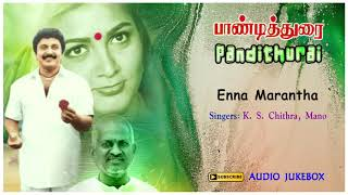 Pandithurai Tamil Movie Songs | Enna Marantha Song | Prabhu | Kushboo | Ilayaraja Tamil Hit Songs