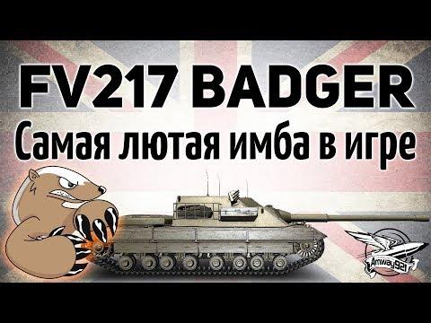 FV217 Badger - Вышла на тест....