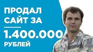 ПРОДАЛ САЙТ ЗА 1.400.000 РУБЛЕЙ И СОЗДАЮ НОВЫЕ - КЕЙС - КОНСТАНТИН ЛИТКЕВИЧ