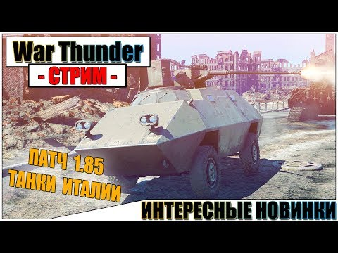War Thunder - ИНТЕРЕСНЫЕ НОВИНКИ ИТАЛИИ | Паша Фриман🔴