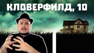 Кловерфилд, 10 – Фильм, Покрытый Тайной