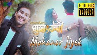 Mohanor Jiyek || Akash Pritom  || Mejangkori 2018