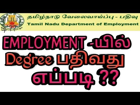 HOW TO REGISTER DEGREE IN EMPLOYMENT AT  MADURAI & ANY DEGREE (TAMIL)
