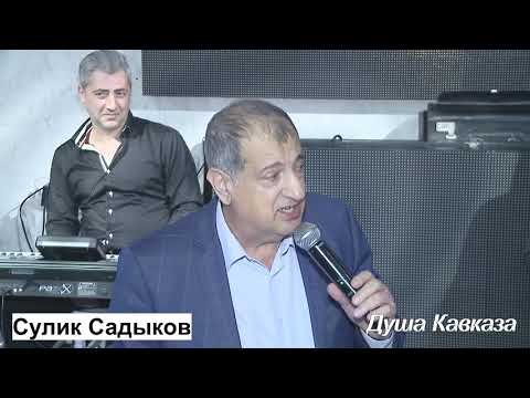 Супер Анекдоты - Сулик Садыков - Www.KavkazPortal.com