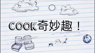 Publication Date: 2018-09-07 | Video Title: 荃灣商會學校P.5科技及生活技能課-3D食物打印