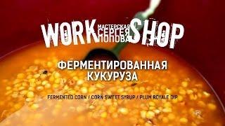 ZooM's Workshop - Ферментированная кукуруза