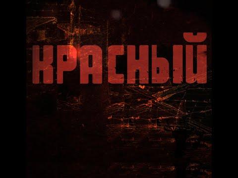 """Документальный фильм о """"Концлагере """"Красный"""""""