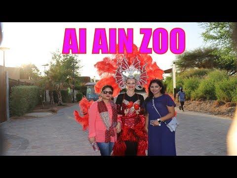 Al Ain Zoo tour ll walk around ll United Arab Emirates. Vlog-25. চিড়িয়াখানায় নাচ।