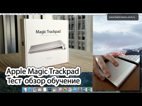 Apple Magic Trackpad - Тест  обзор обучение.  Hackintosh - Magic Trackpad 2