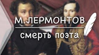 М.Лермонтов - Смерть поэта (Стих и Я)