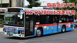【バス走行音】 京浜急行バス KL-LV280L1改