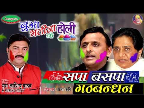 Bhojpuri Holi 2019 बुआ बबुआ के होली 2019 सपा बसपा गठबंधन के होली (सिंगर  राम आशिष यादव)