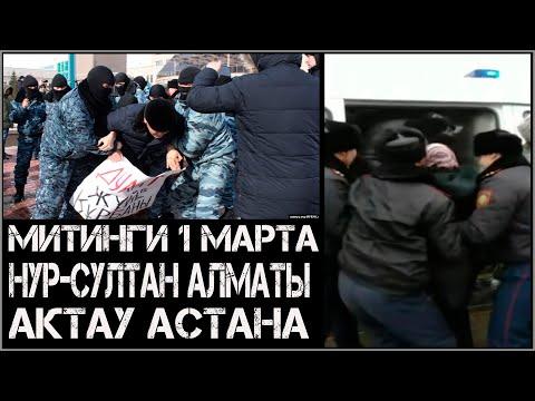 Митинги 1 Марта Нур Султан Алматы Актау Астана / Казахстан сегодня