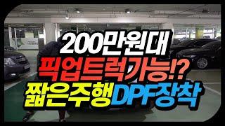 [판매완료] ★연말특가★ DPF 장착 SUV 에 픽업트…
