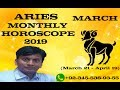 Aries March Monthly Horoscope 2019 Aries March 2019 Forecast In urdu dr mazhar waris
