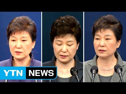 3차에 걸친 대통령의 담화...공통점과 차이점 / YTN (Yes! Top News)