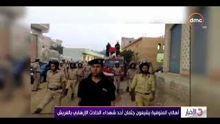 الأخبار - أهالي المنوفية يشيعون جثمان أحد شهداء الحادث الإرهابي بالعريش